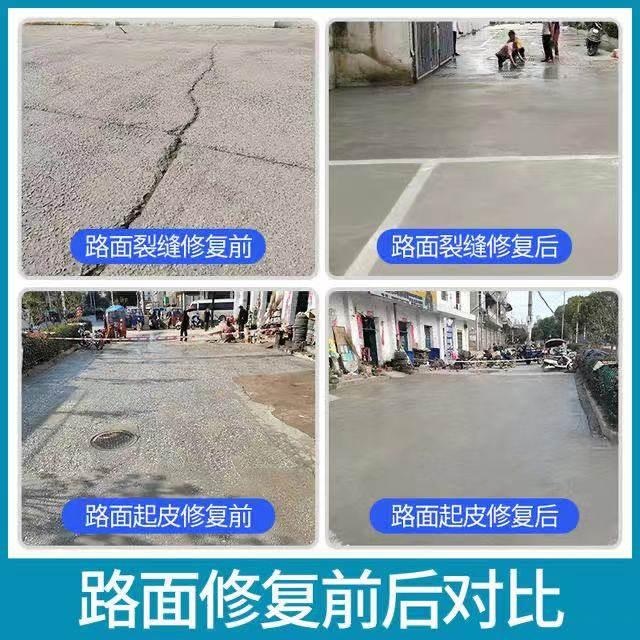 廣東省肇慶市封開縣混凝土路面修補料批發廠家廠家電話