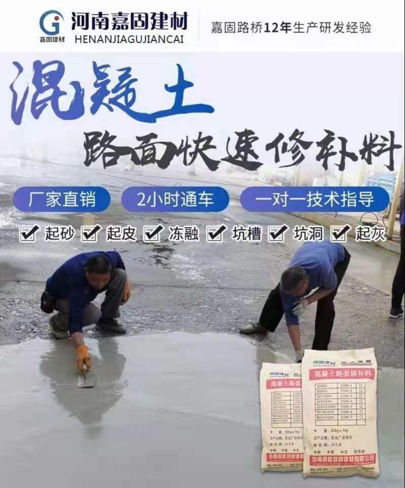 湖北省荊州市江陵縣混凝土路面修補料哪家便宜使用說明