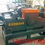 绍兴新昌县液压式废旧钢筋切断机