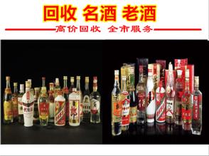 歡迎訪問##朝陽回收洋酒理察 價格一覽表