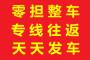 青州到开封物流直达多少钱