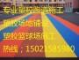 江苏连云港海州区塑胶跑道上海体育欢迎您《2017标准》有限公司欢迎您