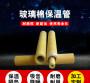 欢迎##莆田贴铝箔玻璃棉保温管-多少钱实业集团