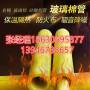 歡迎##溫州甌海高溫玻璃棉保溫管實業集團