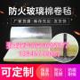 歡迎莆田雙面復合玻璃棉板電話##實業集團