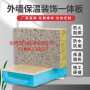 錦州黑山外墻保溫裝飾一體板施工方案