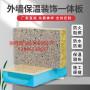 歡迎##常州氟碳漆保溫裝飾一體板##實業集團