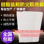 歡迎##錫林郭勒盟二連浩特硅酸鹽保溫板-電話實業集團