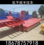 轻型低平板拖车多少钱@贵阳