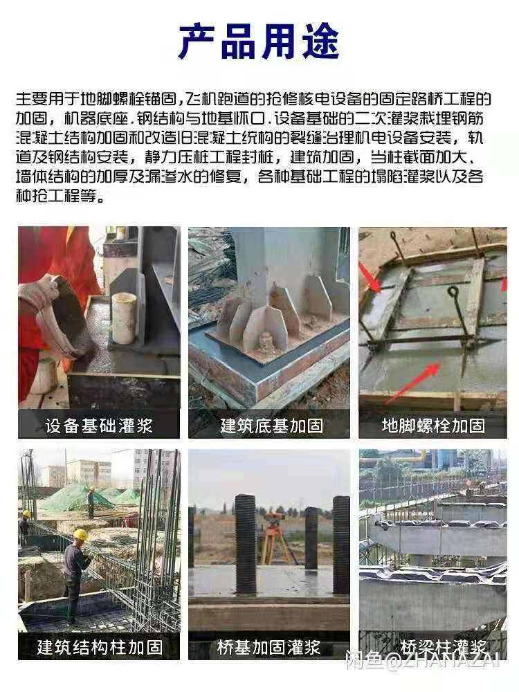 河南省平顶山市宝丰县环氧灌浆料厂家厂家直销