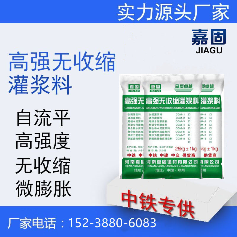 河南省南陽市淅川縣高強無收縮灌漿料哪家便宜廠家電話