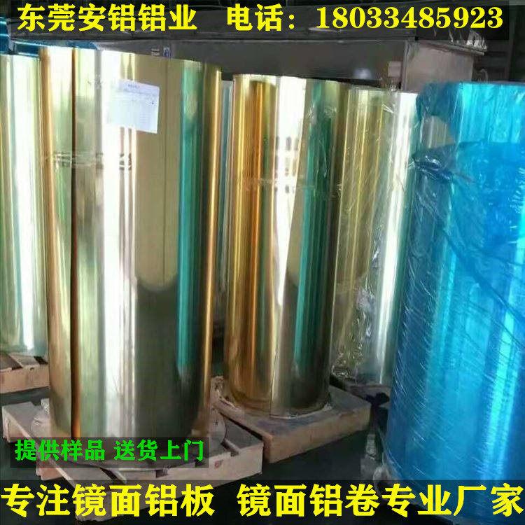 惠阳区氧化镜面铝板铝板价格