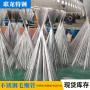今日報價:宏偉316L不銹鋼毛細管√聯龍特鋼歡迎你!