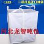 今日报价:博尔塔拉吨包袋加工多少钱