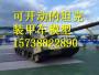 麗江能開動的 裝甲車模型出售出租-現貨不貴