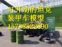 濮陽坦克裝甲車 事模型出租出售|裝甲車坦克能開動