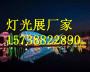 江蘇無錫燈光展燈光節出租租賃出售滿意在付款