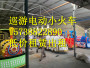 吉林觀光電動巡游小火車出售出租租賃+電話暢通價格實惠
