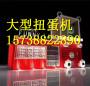 遼寧丹東大型扭蛋機出租租賃出售、滿意再下定金付款