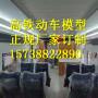 2021九江高铁动车模型生产厂家出租出售贾先生制作厂家