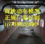 重庆2021高铁动车模型模拟舱出租出售可根据要求定制