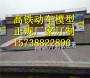 靠譜麗江和諧號高鐵模型模擬艙出租出售10米30米50米