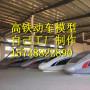 2021双鸭山高铁动车模型模拟舱出租出售我是厂家负责人