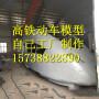 白山2021高鐵動車模型模擬艙出租出售定制10米30米50米