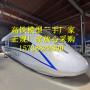 貴港2021和諧號高鐵模型模擬艙出租出售7米8米10米20米