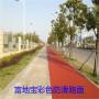 临汾市路面彩色防滑加盟 富地宝彩色路面材料