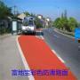 丽江市陶瓷颗粒路面调价汇总 富地宝彩色路面材料