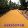 怒江傈僳族自治州彩色路面涂料經銷商 富地寶彩色路面材料