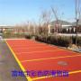 衡陽市陶瓷顆粒路面月度評述 富地寶彩色路面材料