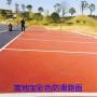 慶陽市mma彩色防滑路面供應 富地寶彩色路面材料
