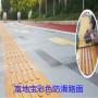 呂梁市彩色路面涂料供應商 富地寶彩色路面材料