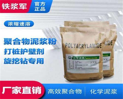 化學泥漿一箱包郵錦州有限公司歡迎您