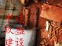 棗莊市人工頂管施工低價承包高標質量施工队伍
