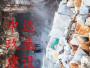 7×24hr:东平县人工顶管24小时不间断施工工程队