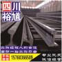 6月7日成都市河钢Q235BH型钢参考价「裕馗供应链河钢Q235BH型钢报价」