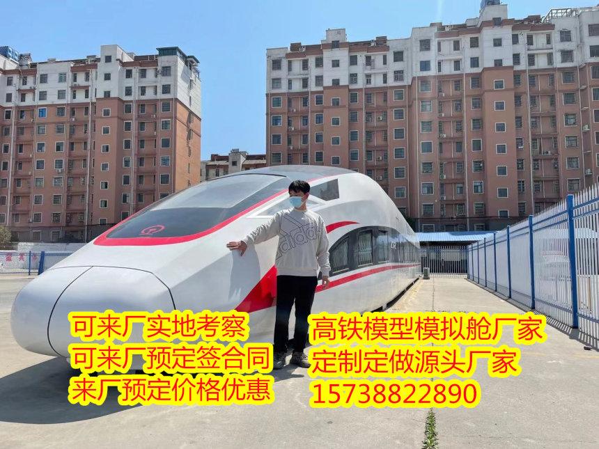 延安##高鐵教學模擬倉廠家可來考察##集團