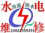 歡迎##武清區豆張莊  開關插座##安裝價格