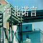 【玻璃钢桥架批发】玻璃钢桥架批发价格 电缆桥架厂家价格-诺言