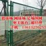 歡迎訪問##許昌羽毛球場圍網~公司