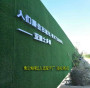 新闻:临泽塑料草皮铺设人造草皮围墙(成功案例:连云港:阜南:长沙)