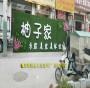 新闻:平阳围墙广告牌假草坪(工程实景:徐州:阜阳:清水)