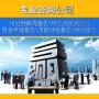 沈陽市做人居環境改善產業發展規劃