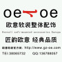 广州市欧意装饰工程有限公司