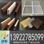 黄山氟碳铝单板U型铝方通-联系:18320086966
