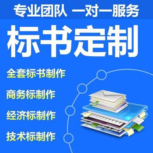 2021欢迎访问##梧州代写投标书十年经验##实业集团