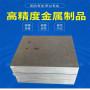 是哪個國家的材質50#鋼板~50#鋼板三鋼耐磨鋼